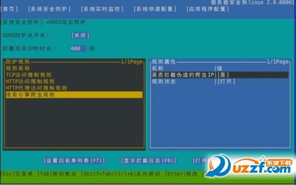 网站安全狗Linux-64位截图0