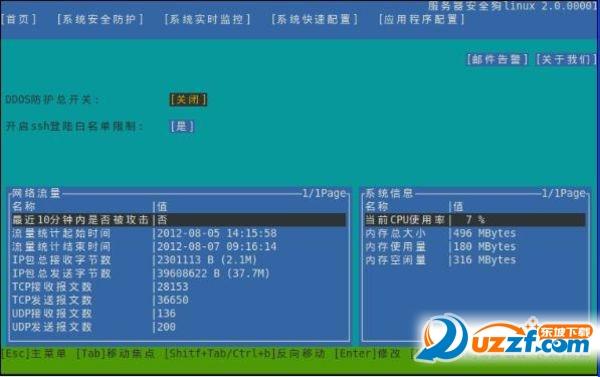 网站安全狗Linux-64位截图1