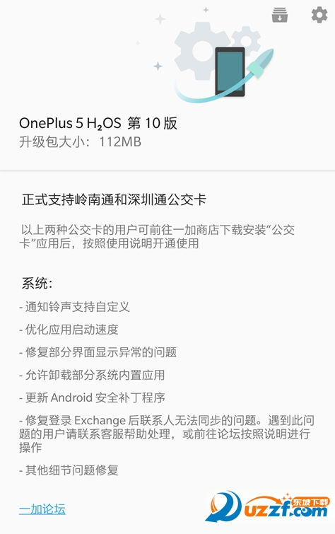 一加手机5氢OS第10版截图2