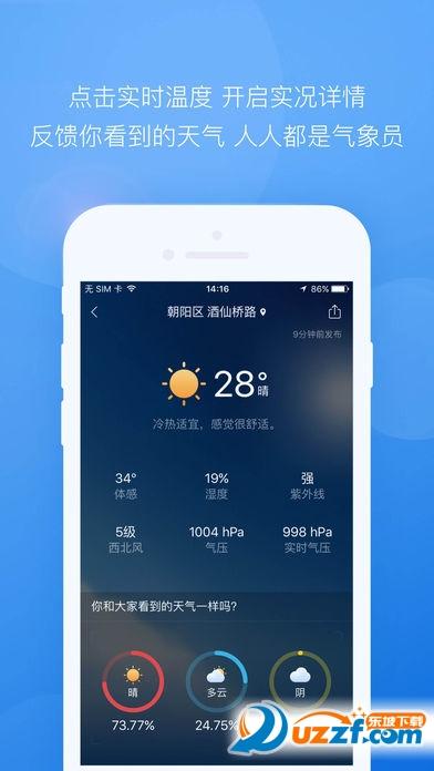 墨迹天气iPhone版截图