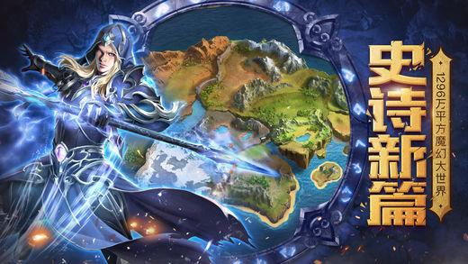 光明大陆ios公测版截图
