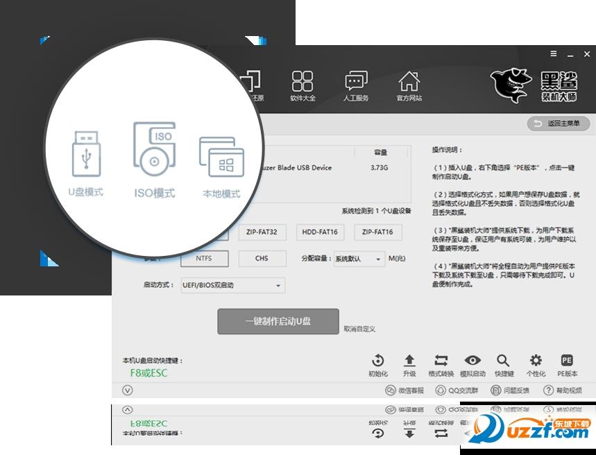 黑鲨一键装机软件最新版截图0