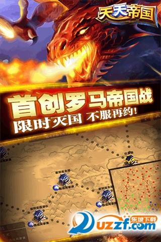 天天帝国360版截图