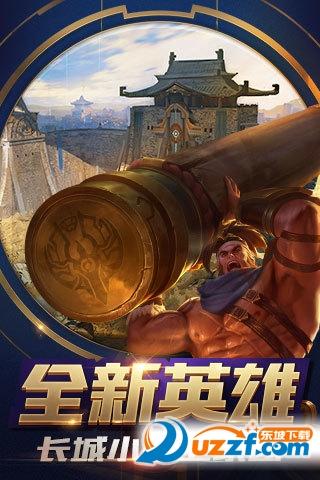 王者荣耀2017最新版截图