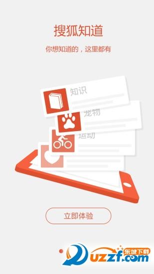 搜狐知道app截图