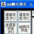 QQ聊天帮手官方正式版3.2 正式版