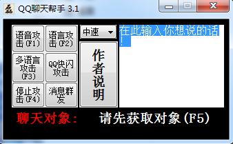 QQ聊天帮手官方正式版截图0