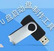 U启动U盘启动盘制作工具免费版7.0.17.519 破解版