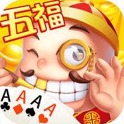 五福斗地主游戏