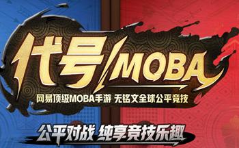 网易代号MOBA