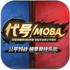 网易代号MOBA手游内测版