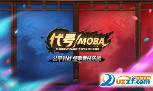 网易代号MOBA手游内测版截图