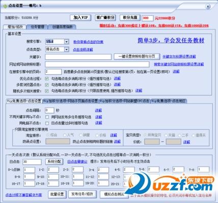 排名精灵SEO网站优化百度站长工具截图0