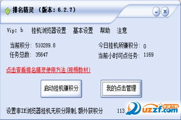 排名精灵SEO网站优化百度站长工具截图1