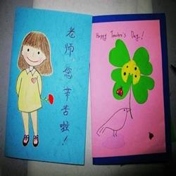 教师节贺卡简单又漂亮封面制作图片高清无水印