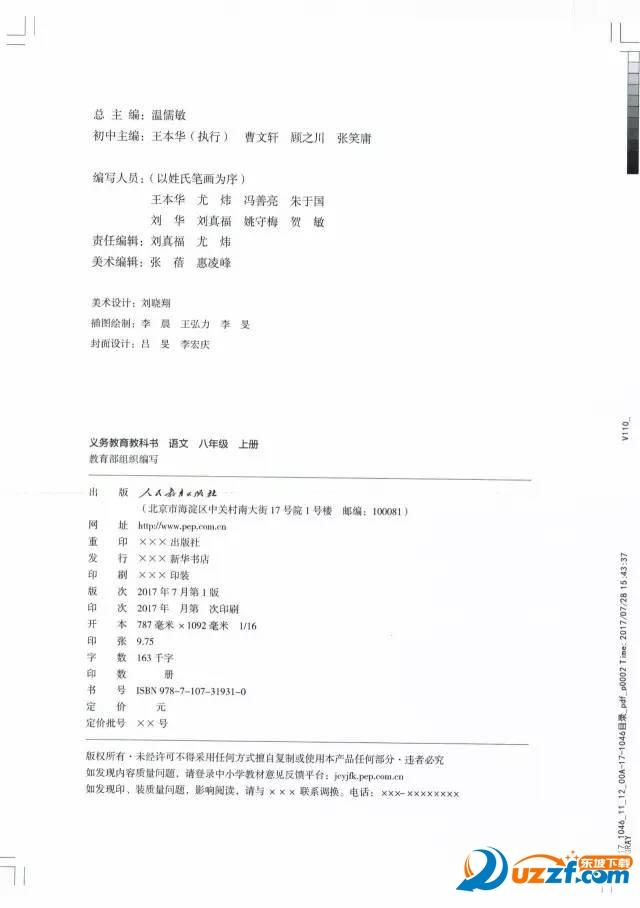 2017八年级语文部编版教材上册电子课本截图0