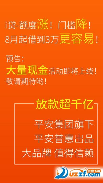 平安普惠i贷app截图