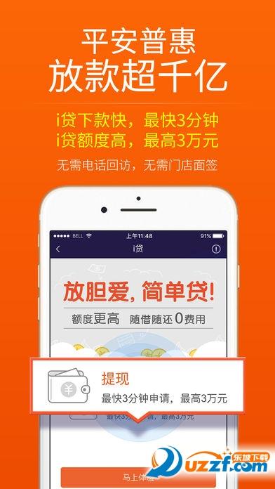 平安普惠i贷app