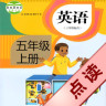 人教版pep五年级英语上册课本app1.0.5 安卓版