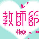 教师节贺卡制作图文教程最新版