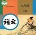 2017新编人教版三年级语文上册同步电子课本