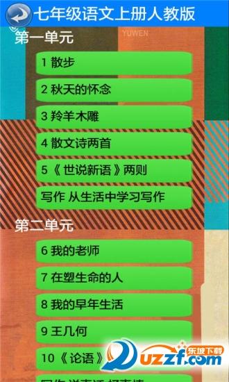 2017秋部编版学期初中七初中语文上册年级课本的打算新400图片