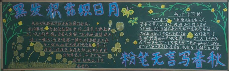2017教师节黑板报图片大全