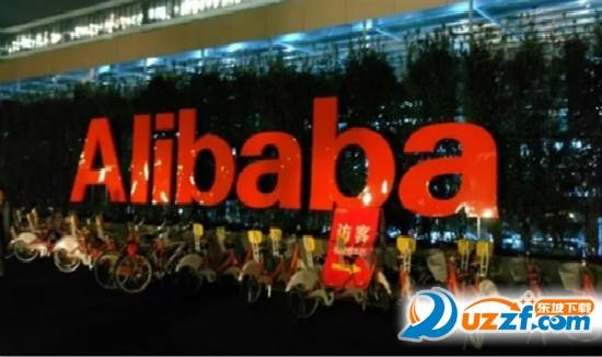 阿里巴巴18周年年会直播软件截图