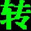 qsv转mp4格式转换器3.1 电脑版