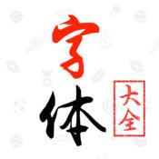 ftiebihei字体完整版