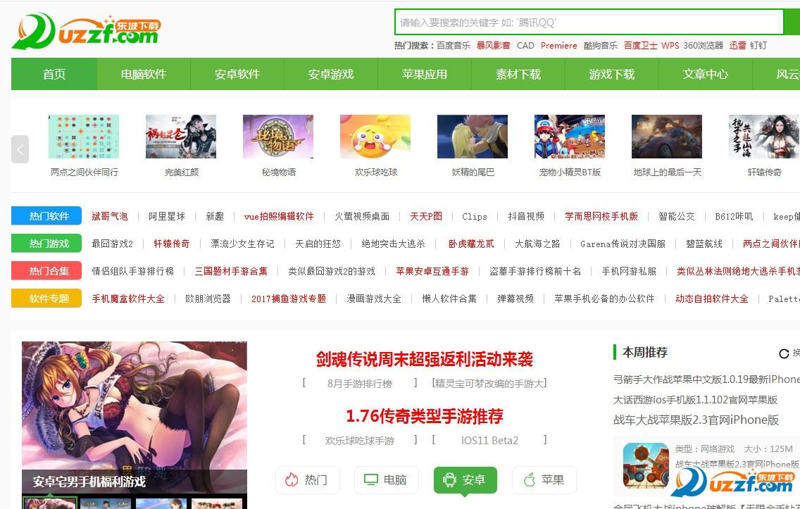 Tencent截图工具2016截图0