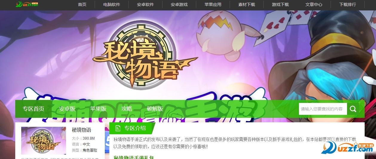 Tencent截图工具2016截图1