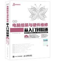 新编电脑组装与硬件维修从入门到精通pdf 高清免费版