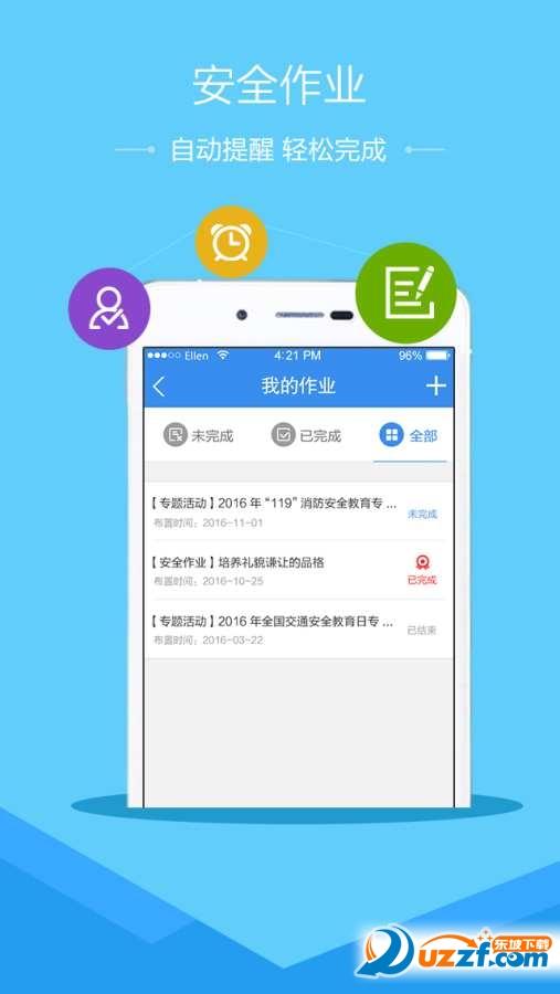 2017河南省中小学生禁毒防毒安全教育专题登陆软件
