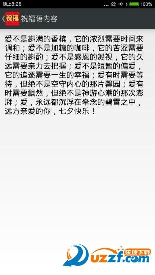 幼儿园小学教师节祝福语大全感动截图