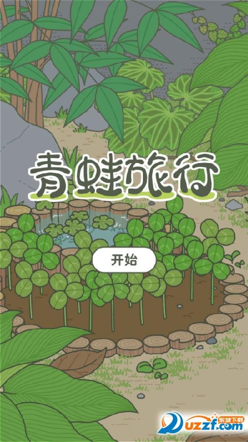 青蛙旅行手谈手谈免费下载 青蛙旅行汉化汉化蜜月攻略圣地图片