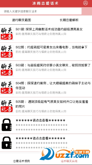 冰雨恋爱话术app(冰雨话术3000)