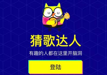 微信小程序猜歌达人答案2018 微信小程序猜歌