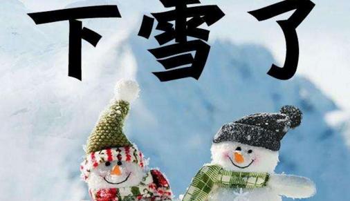 小学生下雪了作文范文下载|下雪了作文范文大全【200图片