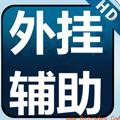 老k麻将辅助工具1.0 免费qg999钱柜娱乐
