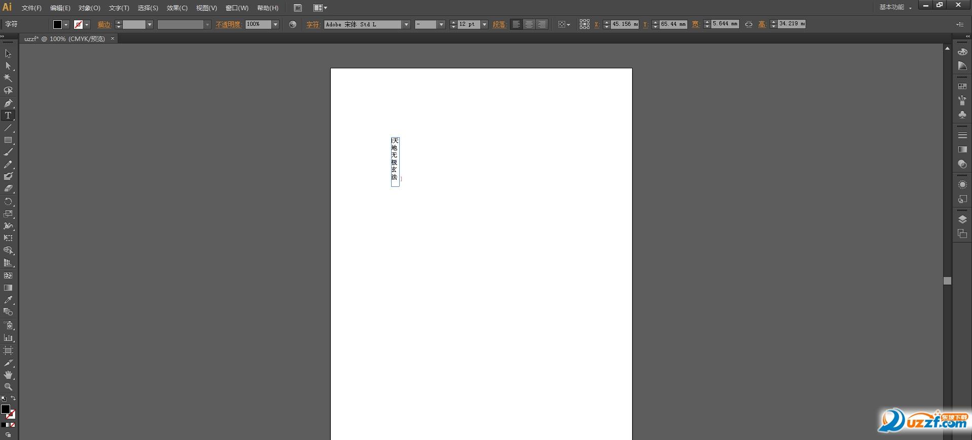 Adobe Illustrator CS6(64位版)截图3