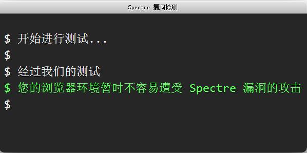 腾讯Spectre漏洞检测工具截图0