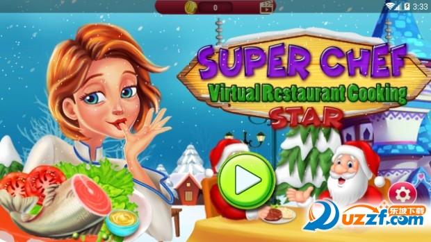 特级厨师虚拟餐厅烹饪之星手游截图