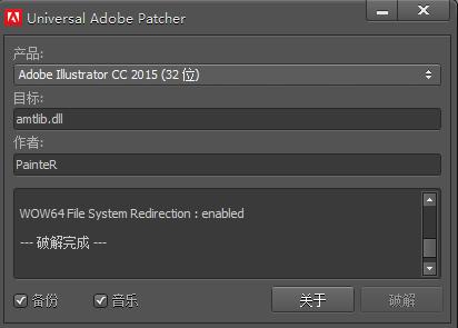 Adobe Illustrator CC 2015 破解补丁下载截图1