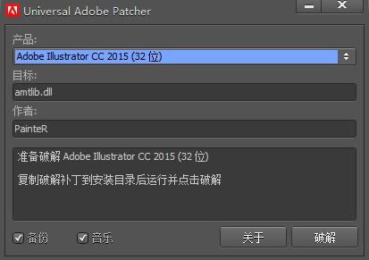 Adobe Illustrator CC 2015 破解补丁下载截图0