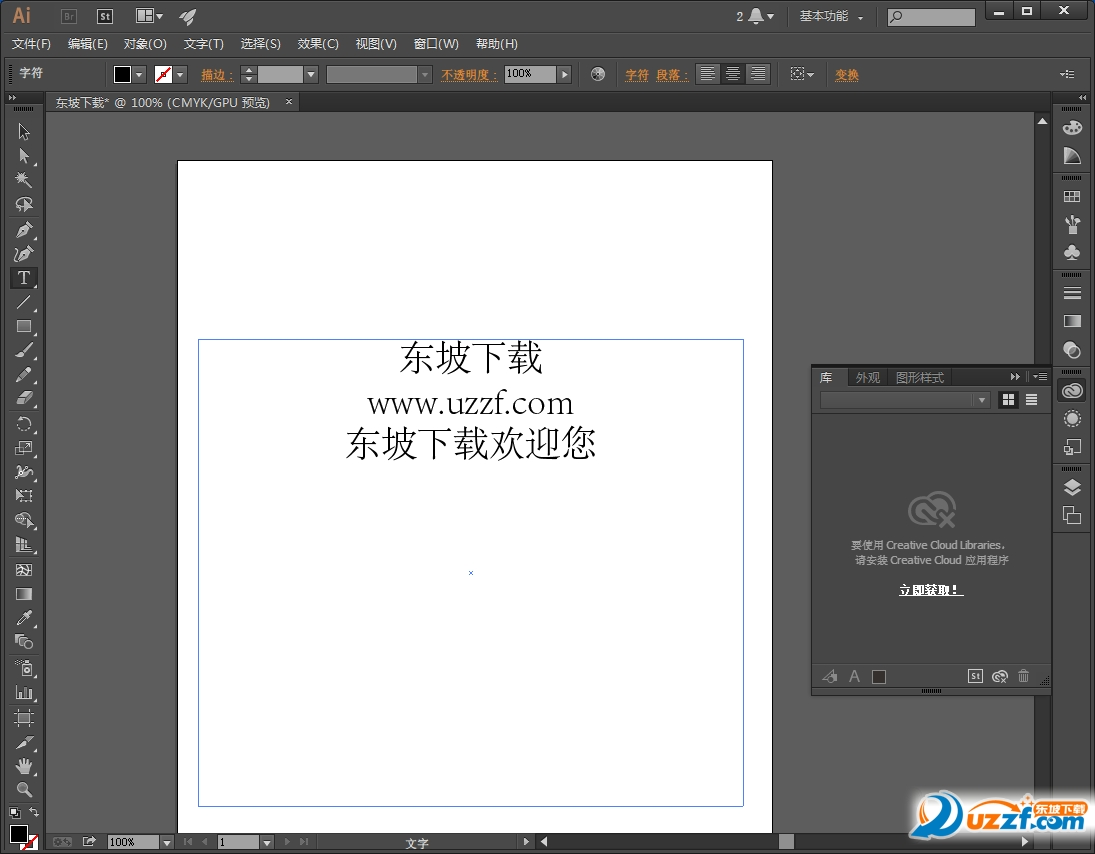 Adobe Illustrator CC 2015(AICC2015)截图0