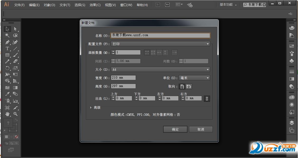 Adobe Illustrator CC 2015绿色精简版截图0