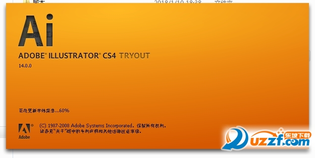 adobe illustrator cs4破解版截图1