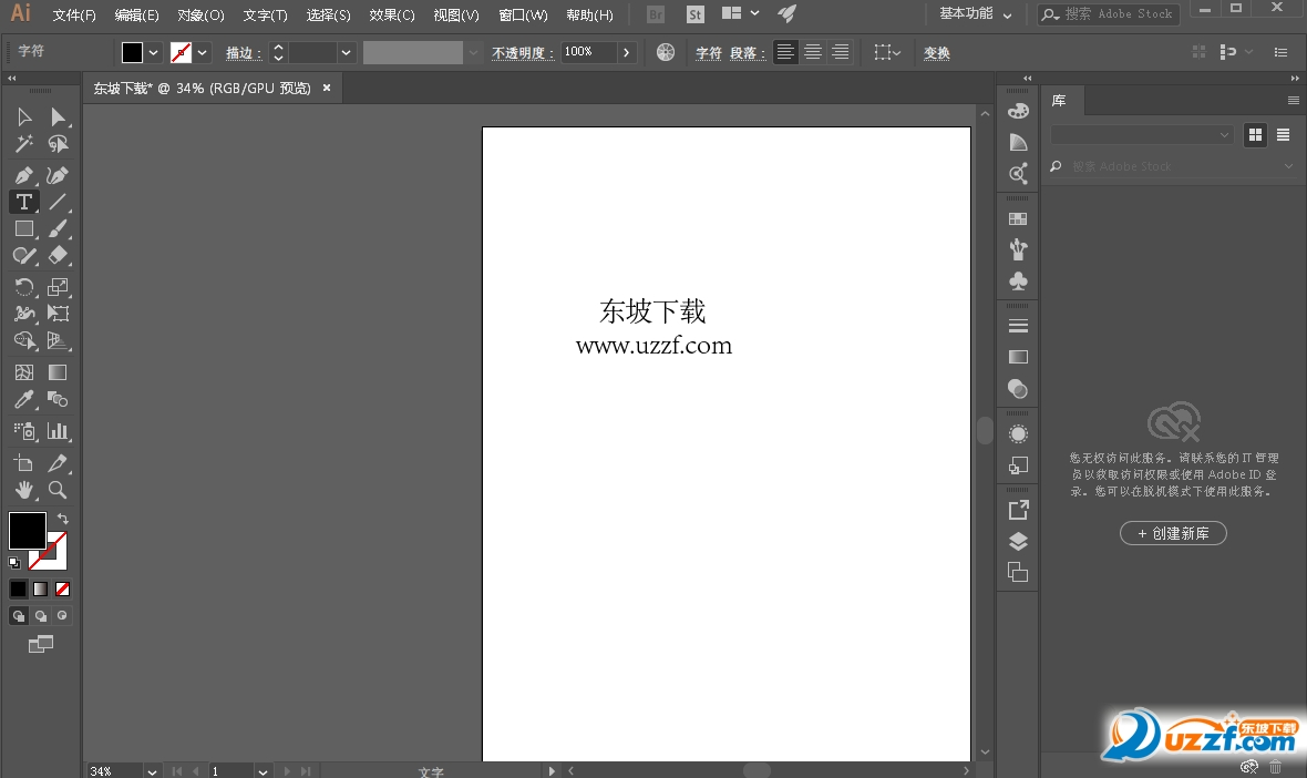 Adobe Illustrator cc 2017完整版截图0