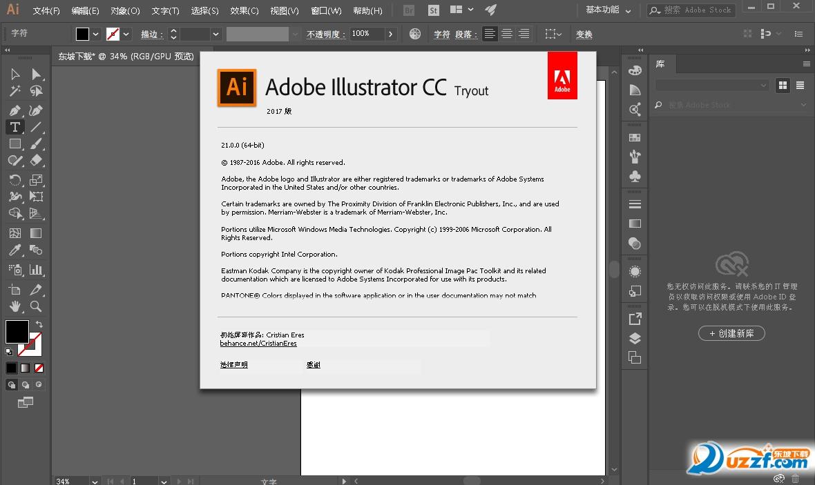 Adobe Illustrator cc 2017完整版截图1